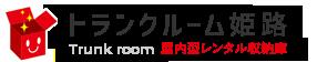 姫路市 屋内型レンタル収納 トランクルーム姫路